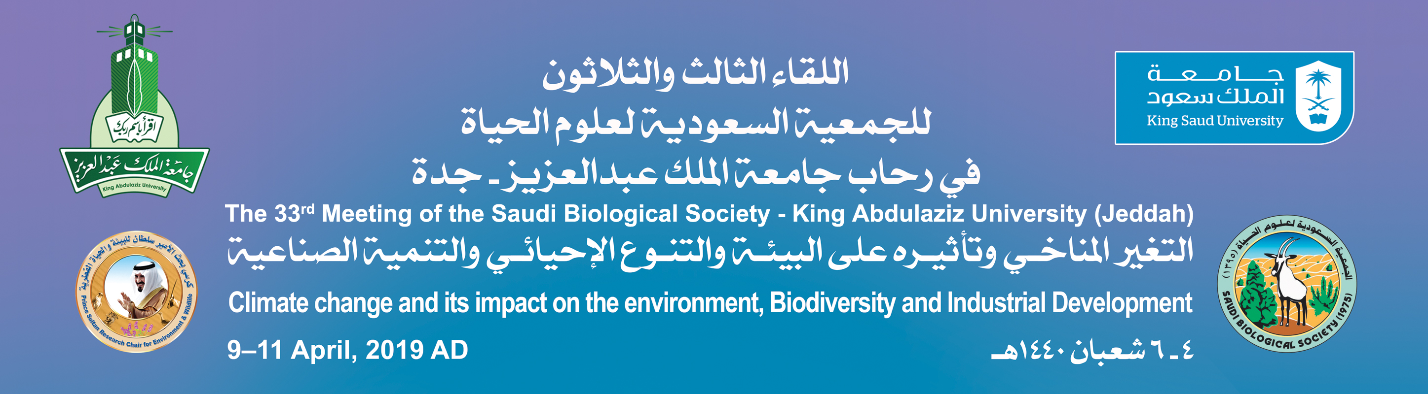 "Invitation to Participate - in The 33rd Meeting ""Climate Change and..."
