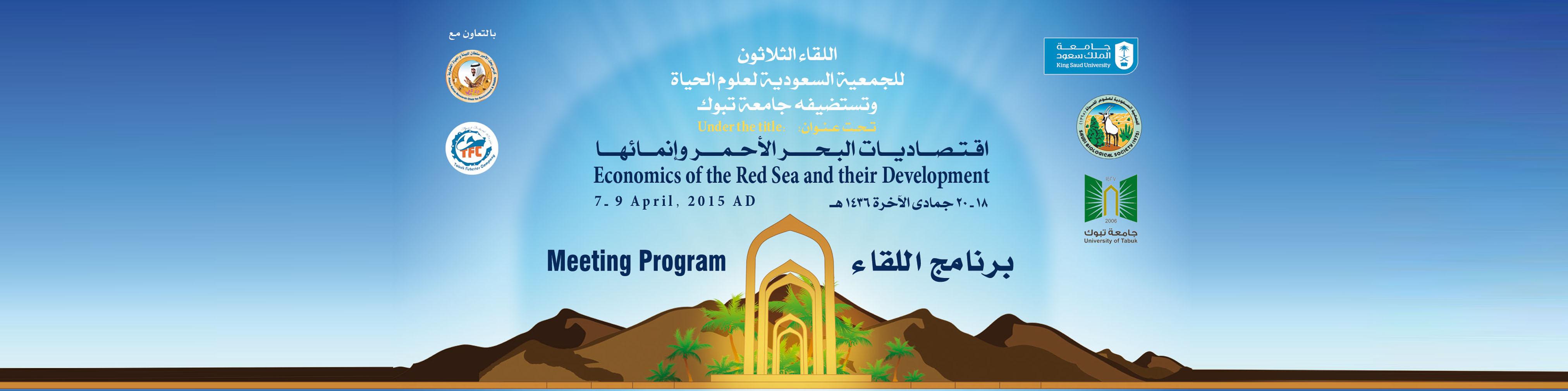 اللقاء الثلاثون للجمعية... - اقتصاديات البحر الأحمر وإنمائها