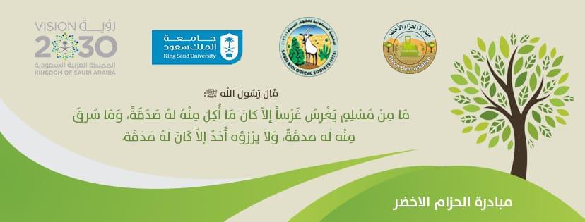 مبادرة الحزام الأخضر - زراعة خمسة ملايين شجرة كل...