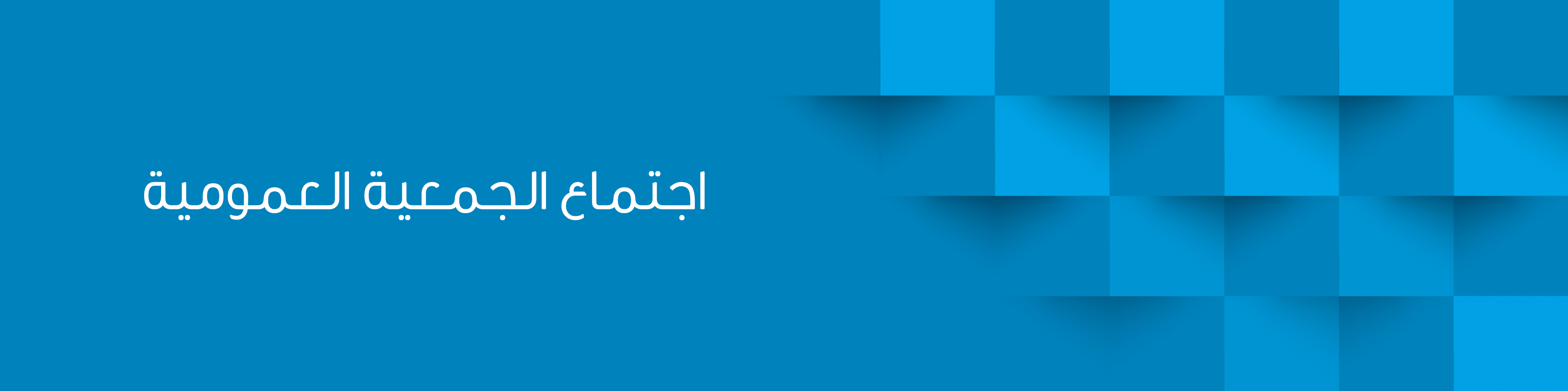 اجتماع الجمعية العمومية - الجمعية السعودية لعلوم الحياة