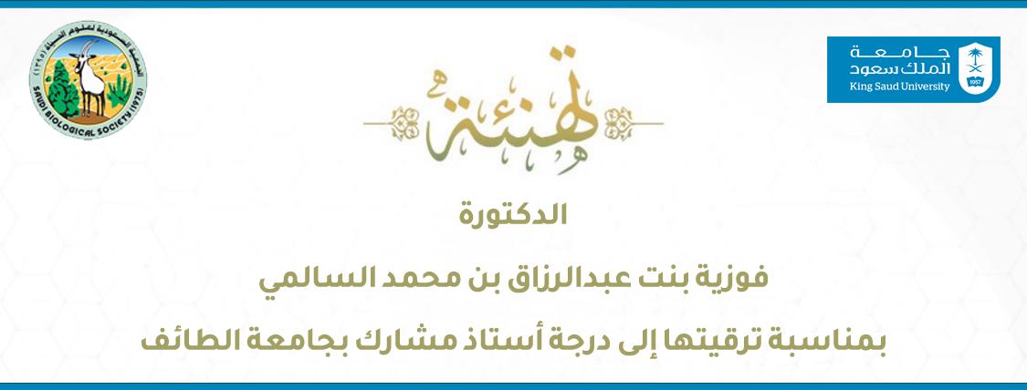 تهنئة - الدكتورة فوزية السالمي بمناسبة...